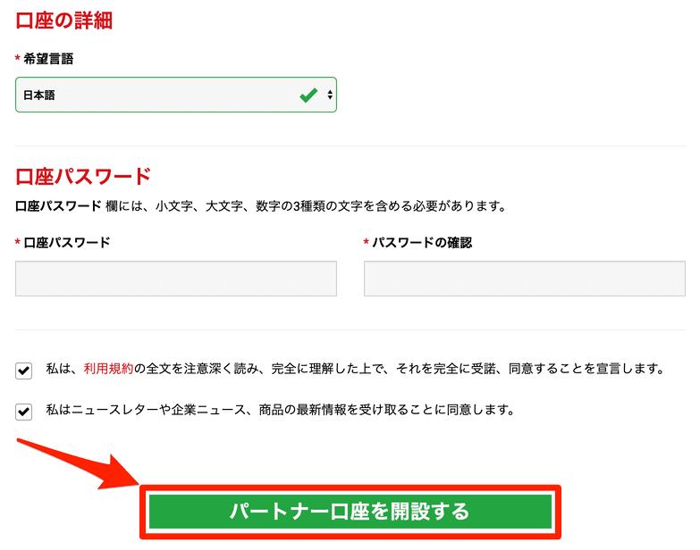 XMパートナー口座の登録_口座の詳細_口座パスワード