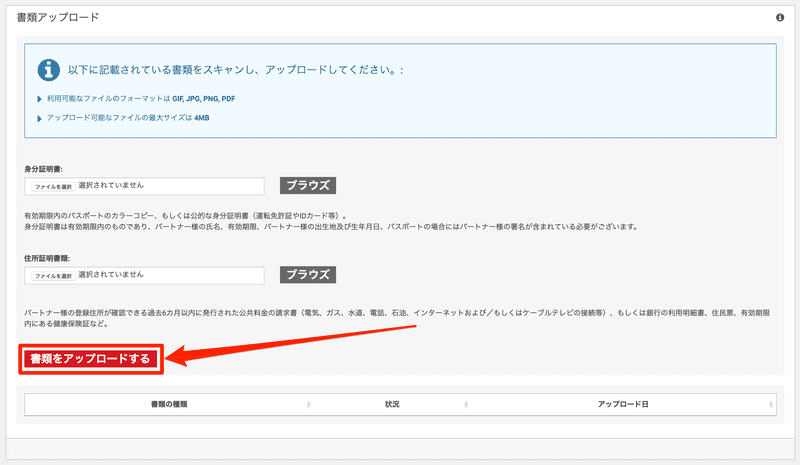 XMアフィリエイト_書類アップロード(身分証明書・住所証明書類)