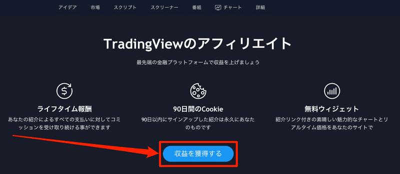 TradingViewのアフィリエイト紹介プログラム