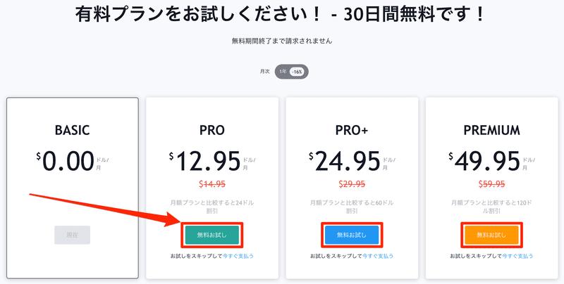 TradingView_有料プラン30日間無料お試し
