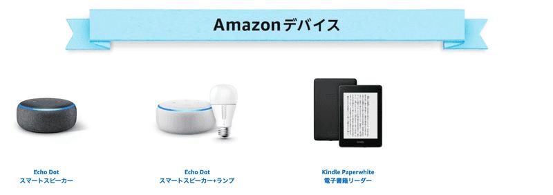 ちょっと見せます_プライムデー_タイムセール商品_Amazonデバイス