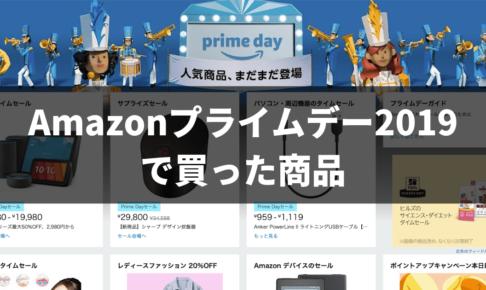 Amazonプライムデー2019で買った商品