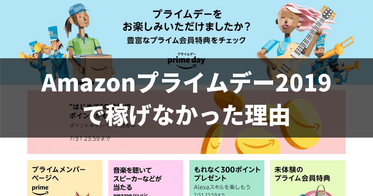 Amazonプライムデー2019 で稼げなかった理由