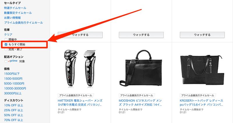 Amazon_co_jp_タイムセール_もうすぐ開始