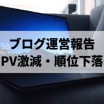 ブログ運営報告 PV激減・順位下落