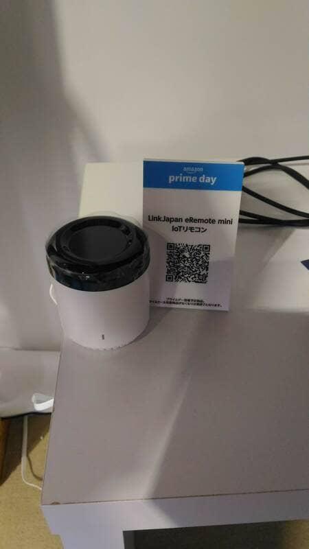 Amazonプライムデー「プライムのある暮らし」体験イベント_フューチャーショールーム_LinkJapan eRemote mini IoTリモコン