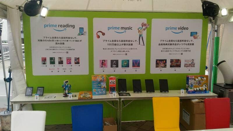 Amazonプライムデー「プライムのある暮らし」体験イベント_エンターテイメントパーク