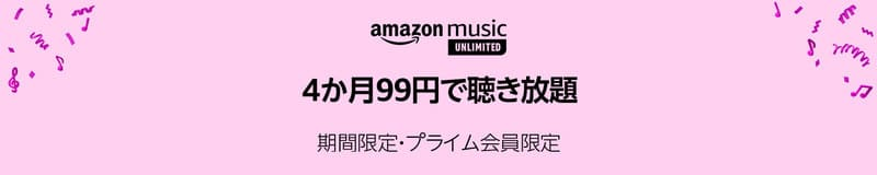 Amazon_Music_Unlimited_4か月99円で聴き放題_期間限定・プライム会員限定
