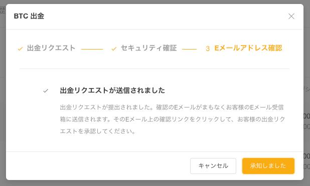 Bybit_出金リクエストが送信されました