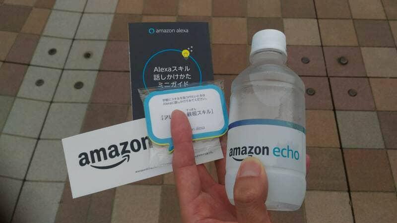 Amazonプライムデー「プライムのある暮らし」体験イベント_フューチャーショールーム_アンケートに回答するとオリジナルグッズプレゼント