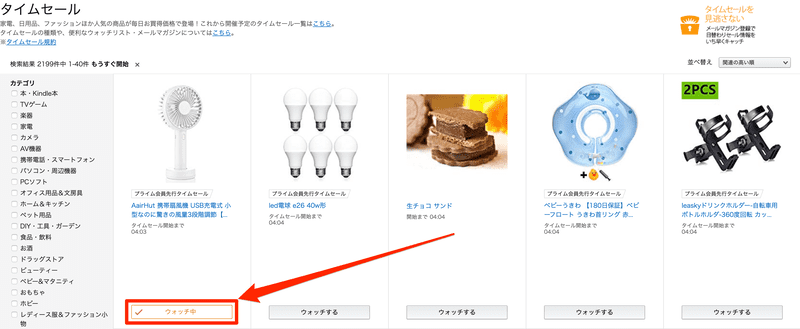 Amazon_co_jp_タイムセール_ウォッチリスト
