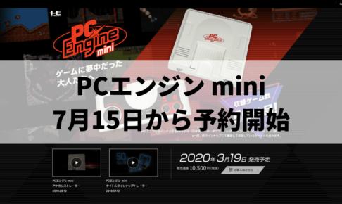 PCエンジン mini 7月15日から予約開始
