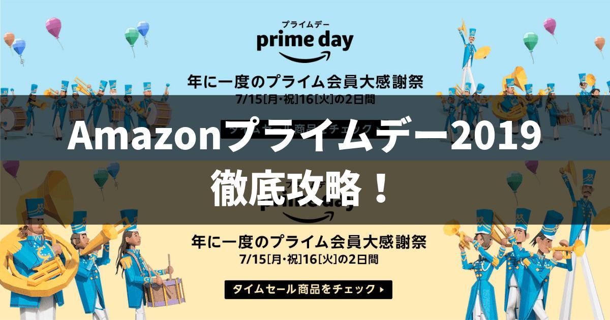 Amazonプライムデー2019 徹底攻略!