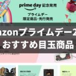 Amazonプライムデー2019 おすすめ目玉商品