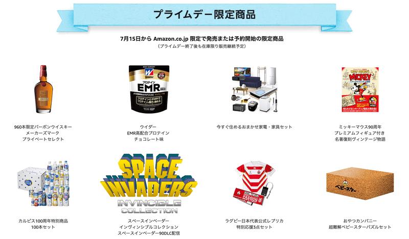 プライムデー記念発売_プライムデー限定商品