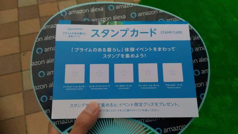 Amazonプライムデー「プライムのある暮らし」体験イベント_スタンプカード・ガイドマップ・うちわ