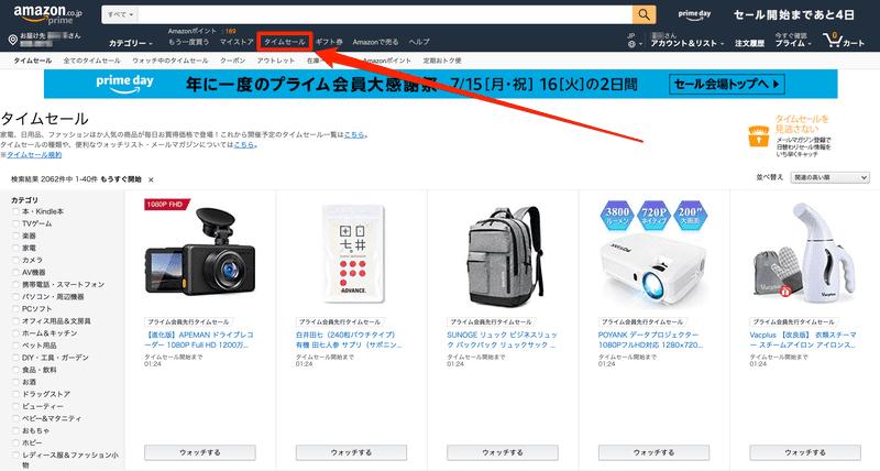 Amazon_co_jp_タイムセール_毎日更新