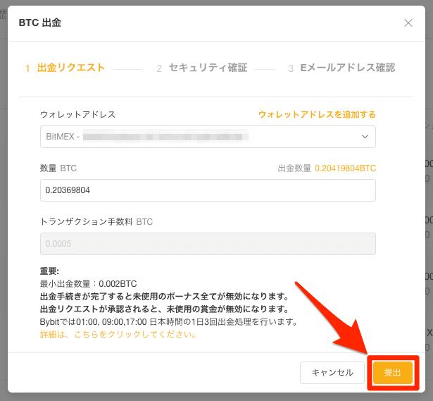 Bybit_出金リクエスト