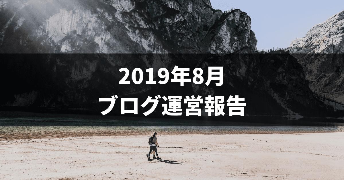 2019年8月ブログ運営報告