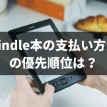Kindle本の支払い方法の優先順位は?