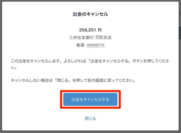 bitFlyerで日本円の出金をキャンセルする