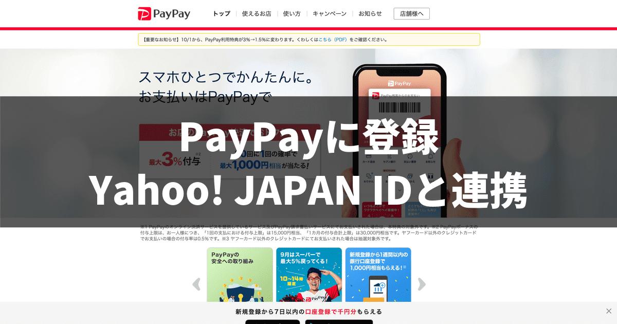 PayPayに登録 Yahoo! JAPAN IDと連携