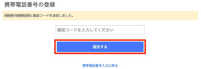 PayPayに登録してYahoo! JAPAN IDとPayPayを連携する方法