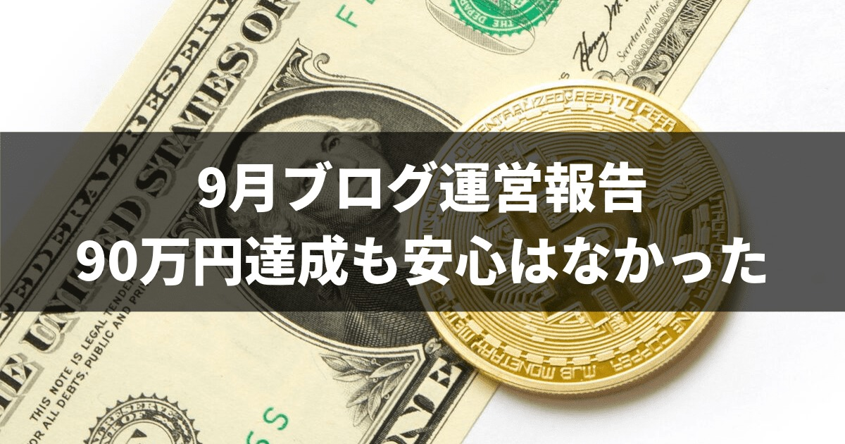 9月ブログ運営報告90万円達成も安心はなかった