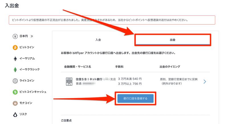 bitFlyer(ビットフライヤー)から日本円を出金