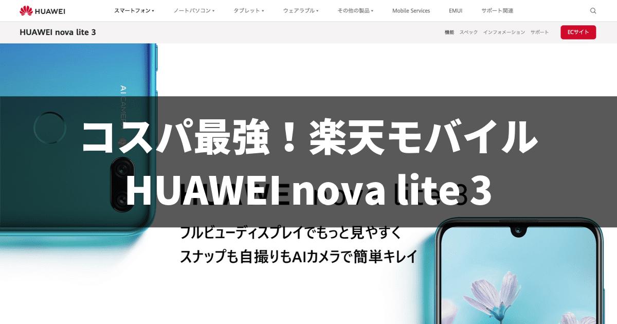 楽天モバイル HUAWEI nova lite 3はコスパ最強
