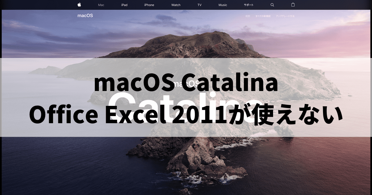 macOS Catalina Office Excel 2011が使えない