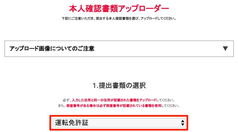 YJFX_提出書類の選択