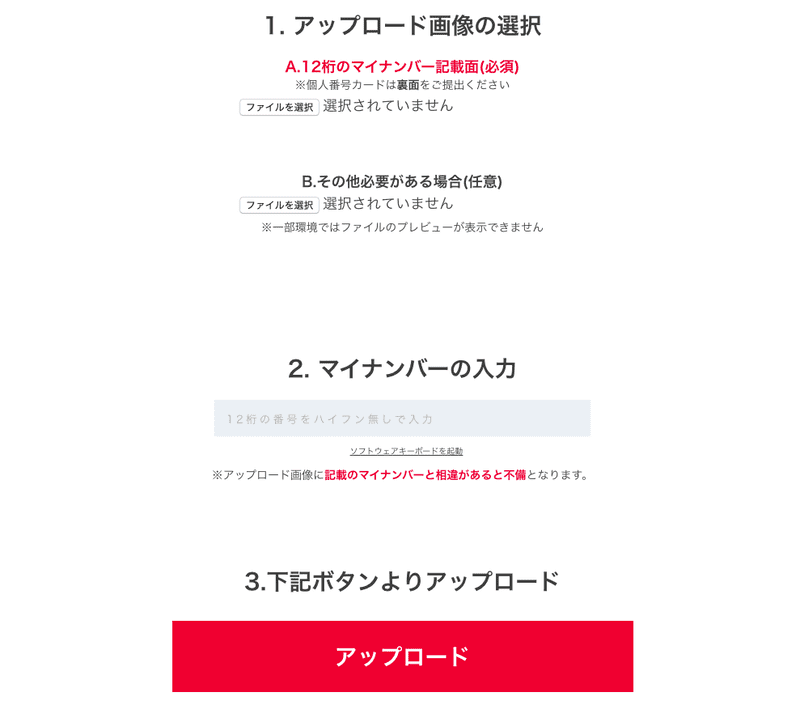 YJFX_マイナンバーの登録