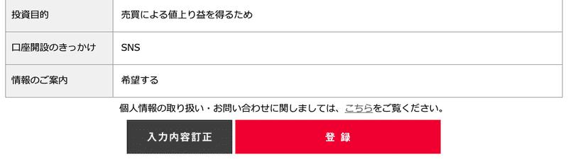 YJFX_フォーム_確認画面