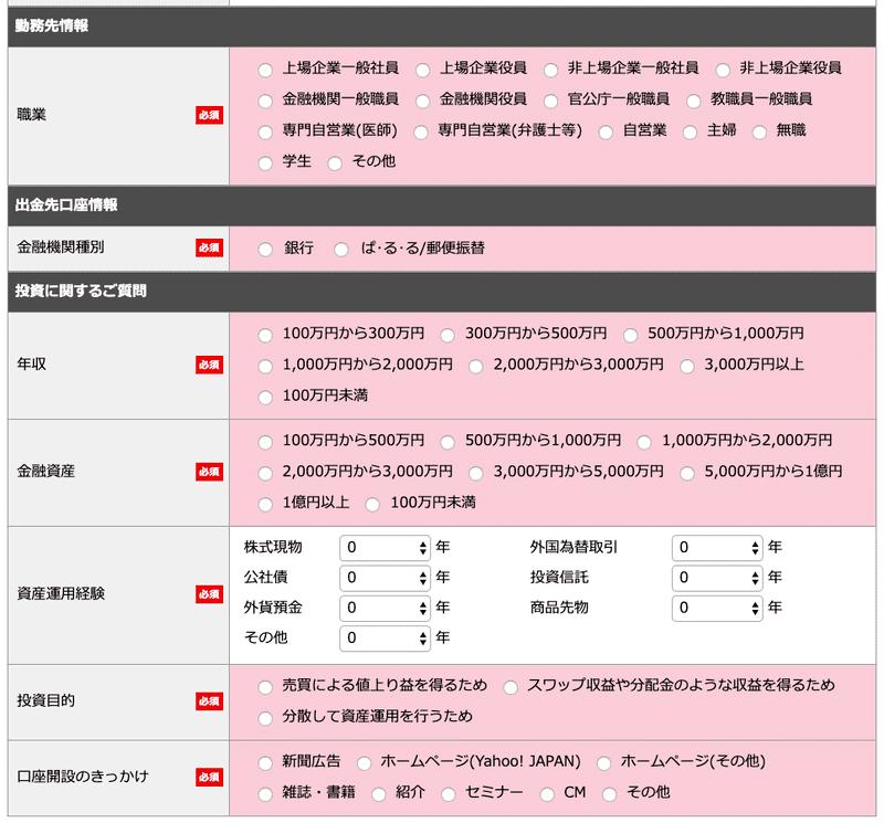 YJFX_フォーム_勤務先情報