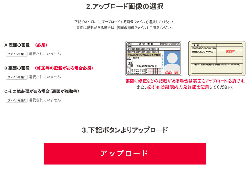 YJFX_アップロード画像の選択