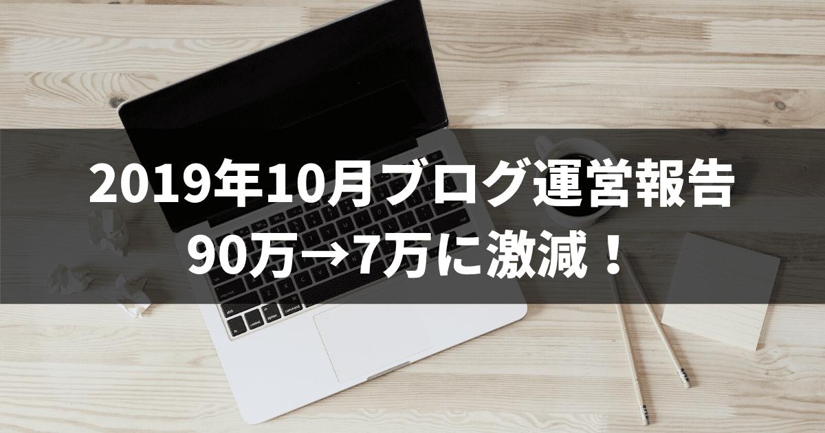 2019年10月ブログ運営報告90万→7万に激減!