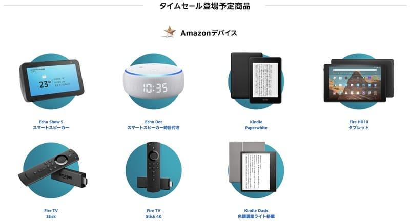 Amazonサイバーマンデー2019_ちょっと見せますお買い得商品_Amazonデバイス