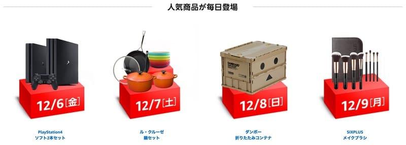 Amazonサイバーマンデー2019_人気商品が毎日登場
