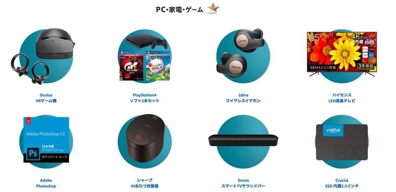 Amazonサイバーマンデー2019_PC・家電・ゲーム