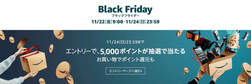 Amazon_Black_Friday_Sale_ブラックフライデー_2019