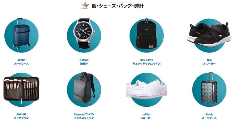 Amazonサイバーマンデー2019_服・シューズ・バック・時計