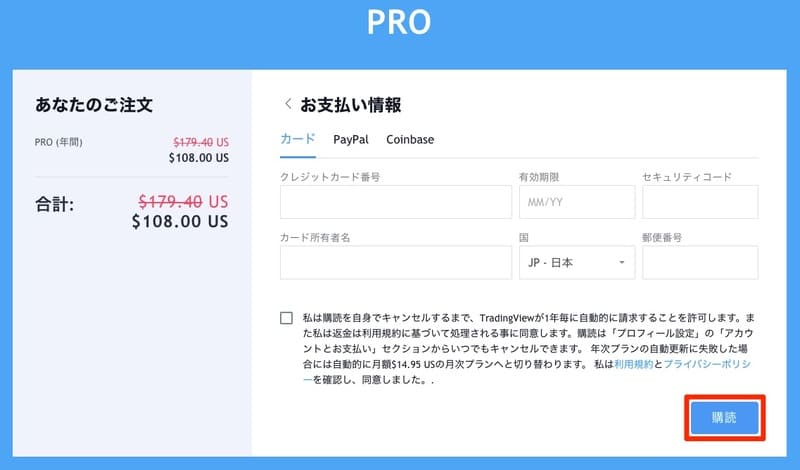 注文_—_TradingView