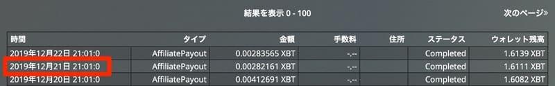 残高_-_BitMEX