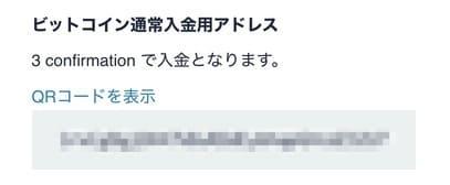 Coincheck_コイン受取