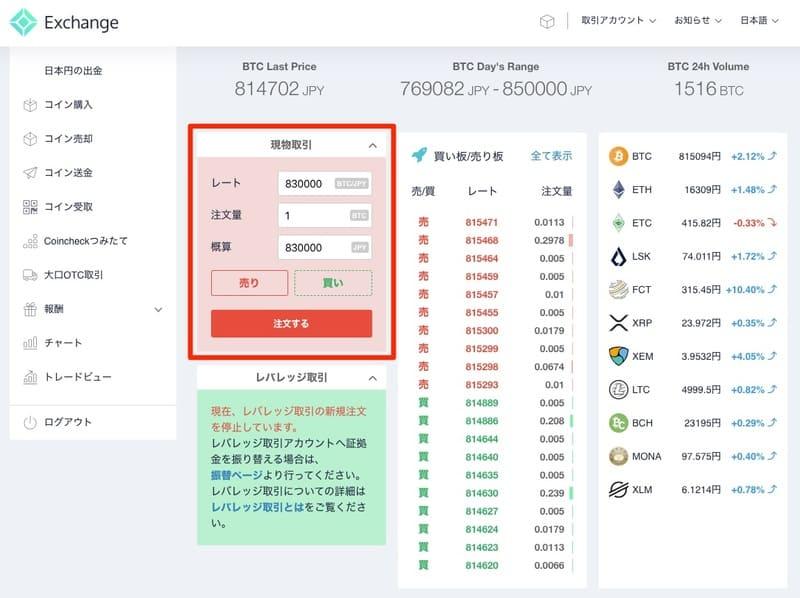 Coincheck_ビットコインを日本円に換金
