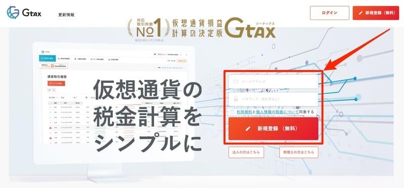 Gtax_仮想通貨の確定申告をシンプルに