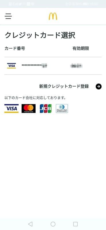 マクドナルド_モバイルオーダー_クレジットカードを選択