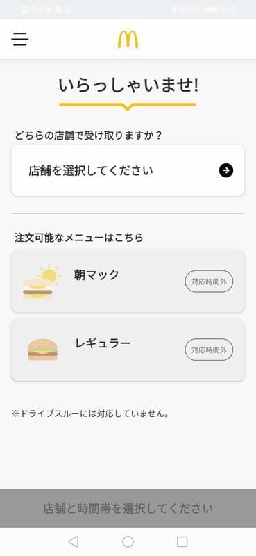 マクドナルド_モバイルオーダー_店舗を選択