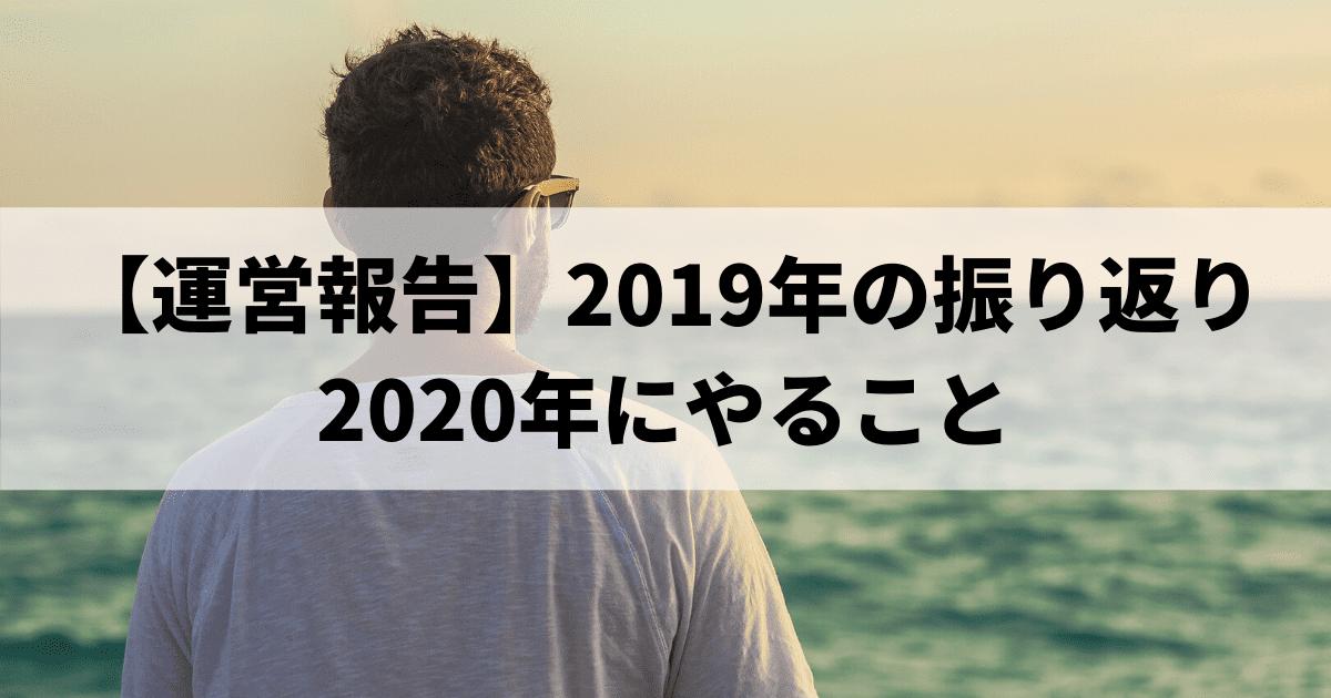 【運営報告】2019年の振り返り2020年にやること
